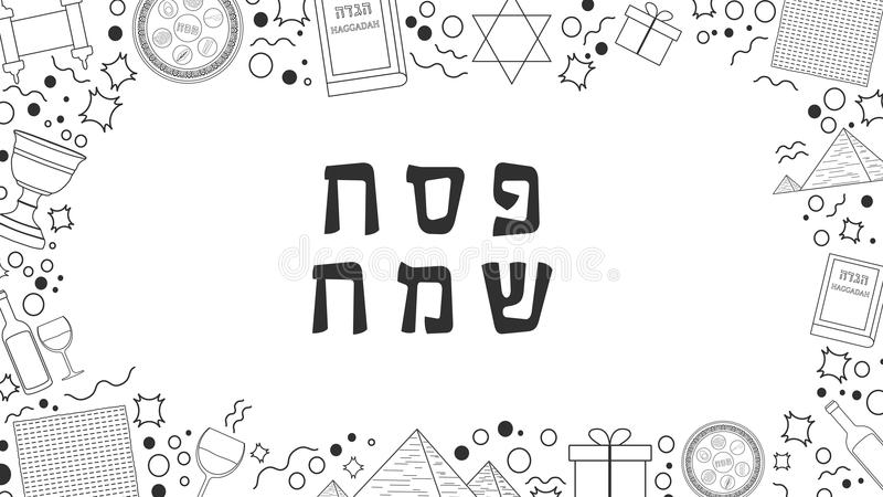 Frame with Passover holiday flat design black thin line icons wi. Th text in hebrew `Pesach Sameach` meaning `Happy Passover`. Template with space for text stock illustration