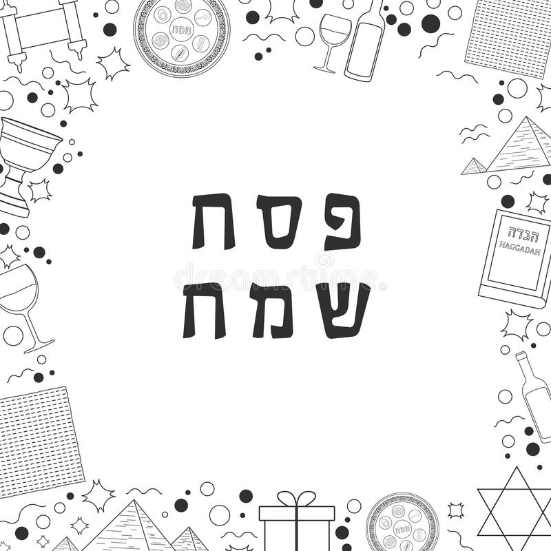 Frame with Passover holiday flat design black thin line icons wi. Th text in hebrew `Pesach Sameach` meaning `Happy Passover`. Template with space for text royalty free illustration