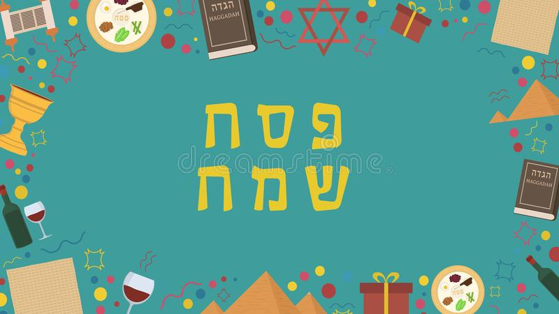 Frame with Passover holiday flat design icons with text in hebrew. `Pesach Sameach` meaning `Happy Passover`. Template with space for text, isolated on stock illustration