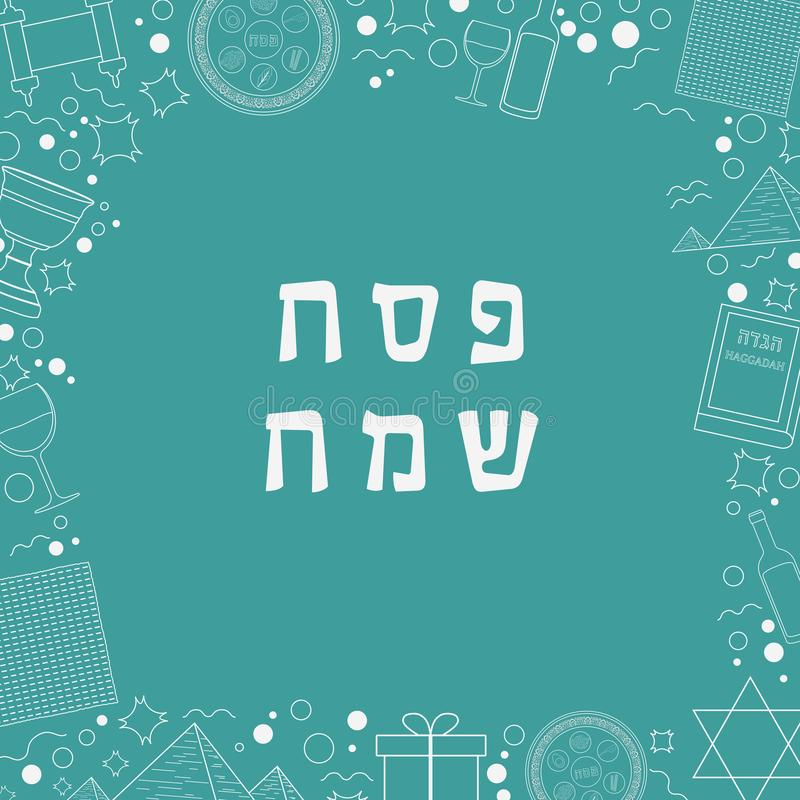 Frame with Passover holiday flat design white thin line icons wi. Th text in hebrew `Pesach Sameach` meaning `Happy Passover`. Template with space for text stock illustration