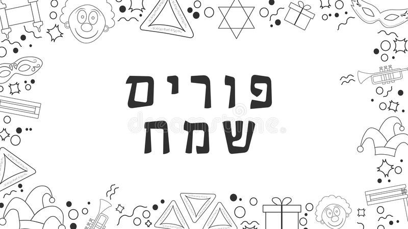 Frame with purim holiday flat design black thin line icons with. Text in hebrew `Purim Sameach` meaning `Happy Purim`. Template with space for text, isolated on royalty free illustration