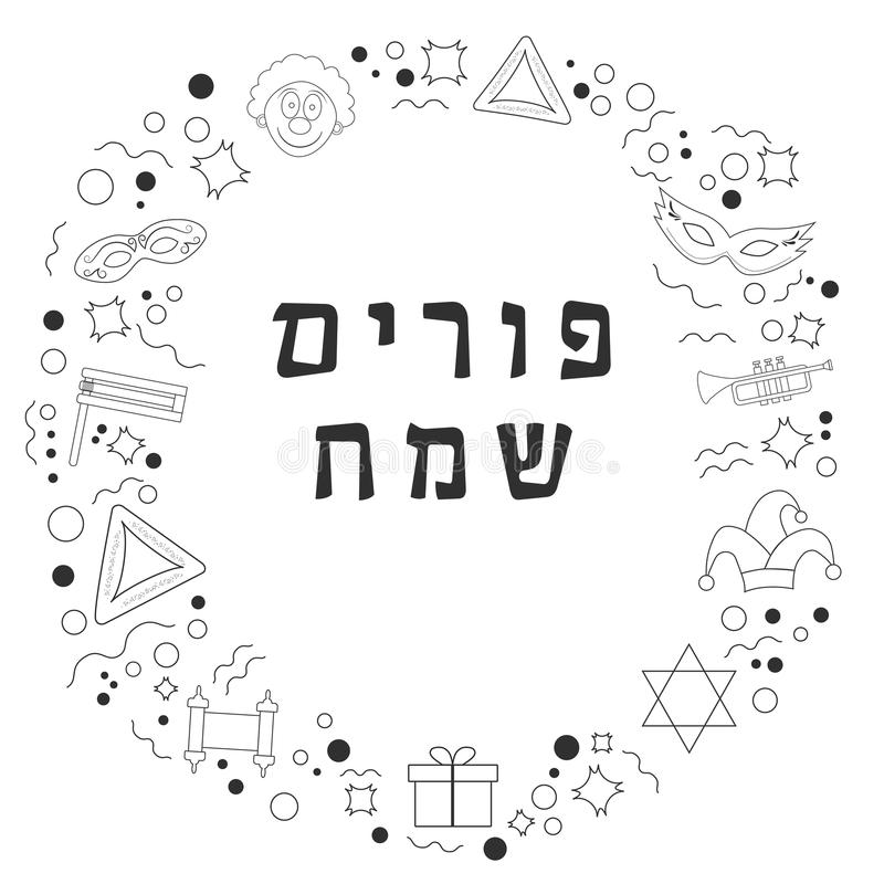 Frame with purim holiday flat design black thin line icons with. Text in hebrew `Purim Sameach` meaning `Happy Purim`. Template with space for text, isolated on stock illustration