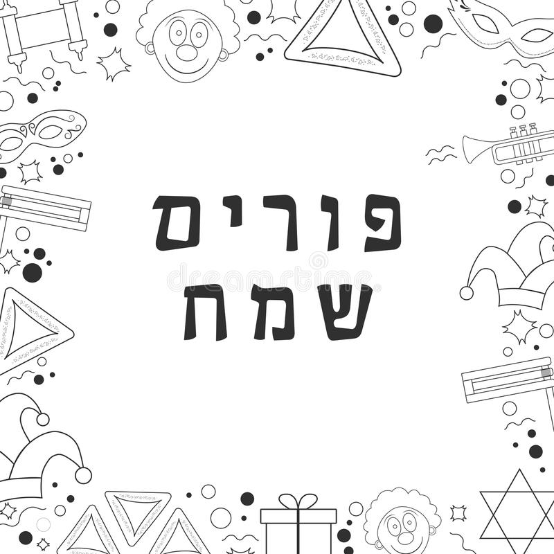 Frame with purim holiday flat design black thin line icons with. Text in hebrew `Purim Sameach` meaning `Happy Purim`. Template with space for text, isolated on vector illustration
