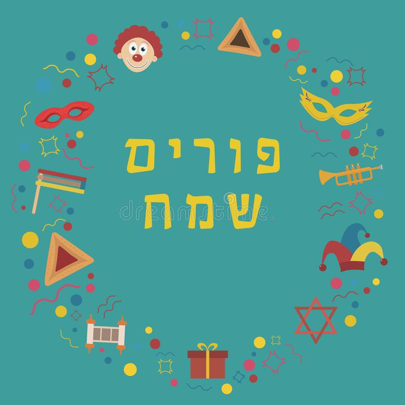 Frame with purim holiday flat design icons with text in hebrew. `Purim Sameach` meaning `Happy Purim`. Template with space for text, isolated on background royalty free illustration