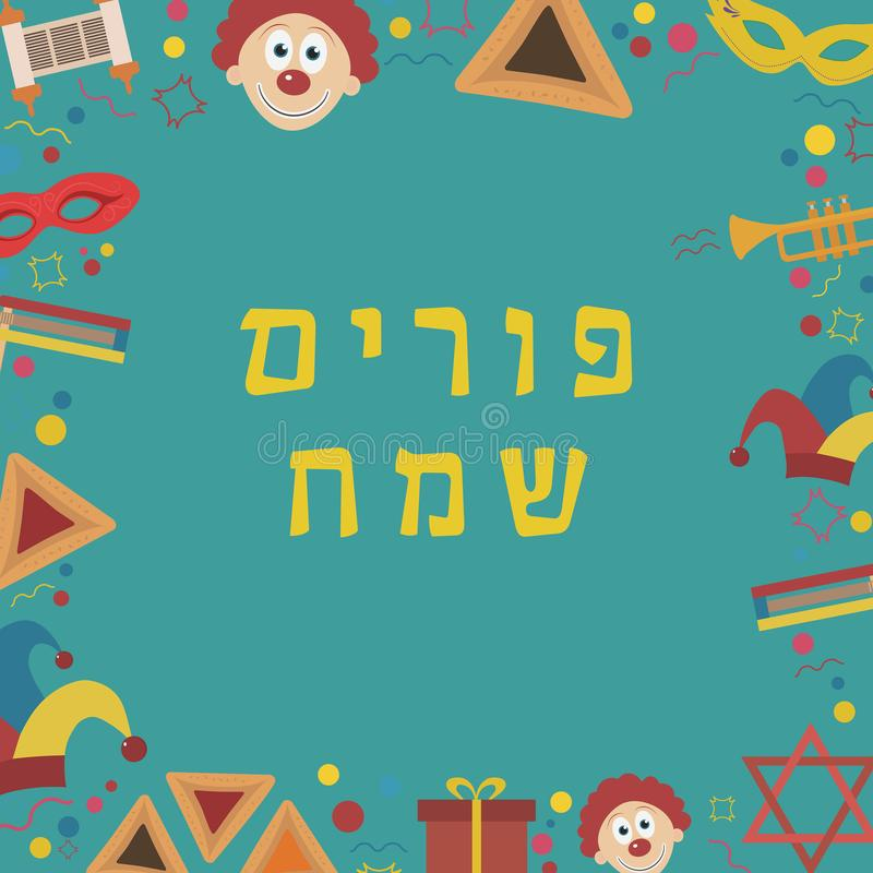 Frame with purim holiday flat design icons with text in hebrew. `Purim Sameach` meaning `Happy Purim`. Template with space for text, isolated on background stock illustration