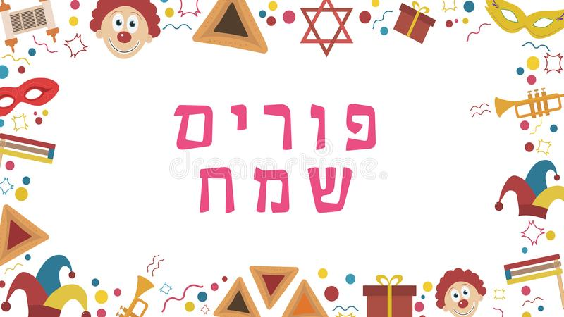 Frame with purim holiday flat design icons with text in hebrew. `Purim Sameach` meaning `Happy Purim`. Template with space for text, isolated on background vector illustration