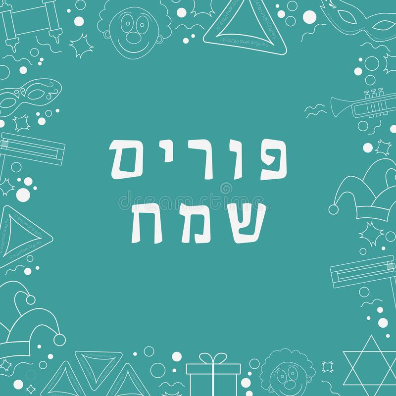 Frame with purim holiday flat design white thin line icons with. Text in hebrew `Purim Sameach` meaning `Happy Purim`. Template with space for text, isolated on royalty free illustration