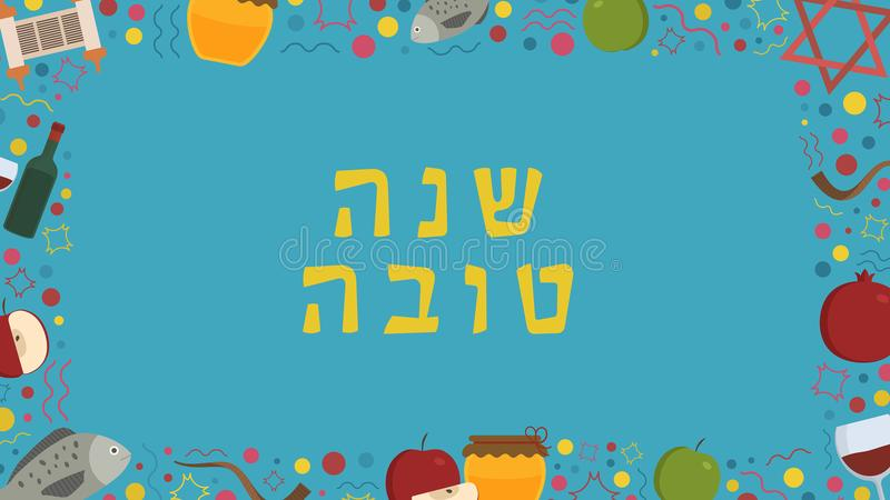 Frame with Rosh Hashanah holiday flat design icons with text in. Hebrew `Shana Tova` meaning `Have a good year`. Template with space for text, isolated on royalty free illustration