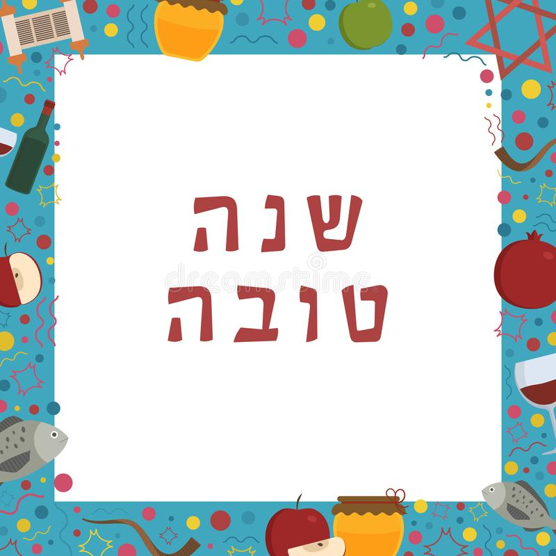 Frame with Rosh Hashanah holiday flat design icons with text in. Hebrew `Shana Tova` meaning `Have a good year`. Template with space for text, isolated on stock illustration