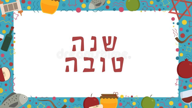Frame with Rosh Hashanah holiday flat design icons with text in. Hebrew `Shana Tova` meaning `Have a good year`. Template with space for text, isolated on vector illustration