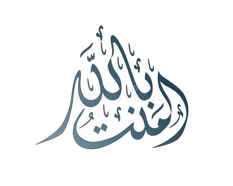 Frase de Amantubillah en caligrafía stock de ilustración