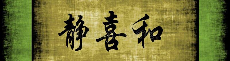 Frase do chinês da harmonia da felicidade da serenidade ilustração stock