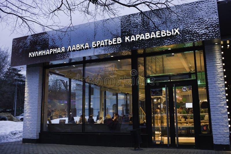 Fratelli di Lavka Karavaev della caffetteria mosca fotografia stock libera da diritti
