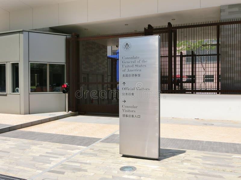 Frente Consulado general de Estados Unidos en Guangzhou 2 imagen de archivo
