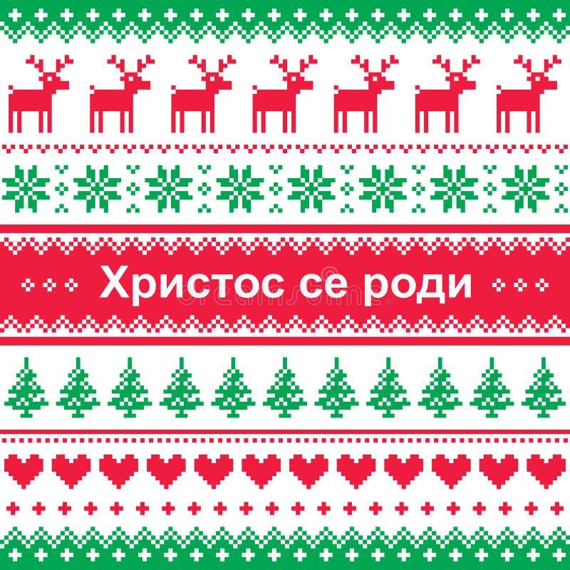 Frohe Weihnachten Serbisch.Frohe Weihnachten In Apache Indianersprachemuster Grußkarte