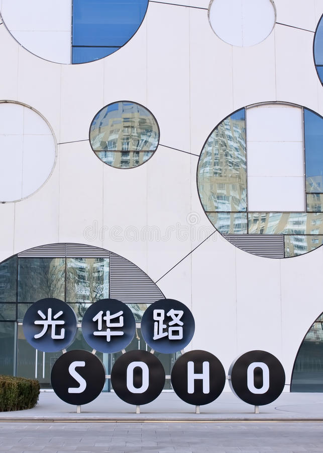 Front of modern office building developed by SOHO China, Beijing. stock photos