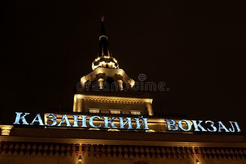 Fronton des Bahnhofs Kasans in Moskau stockbild