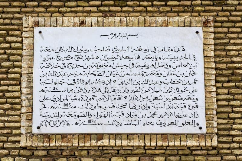Fryzjera męskiego mauzoleum Grobowcowy Kairouan Abou Dhama, Tunezja zdjęcia royalty free
