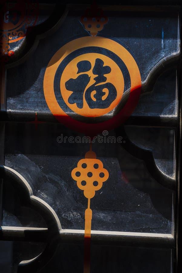Fu цветка окна стоковая фотография