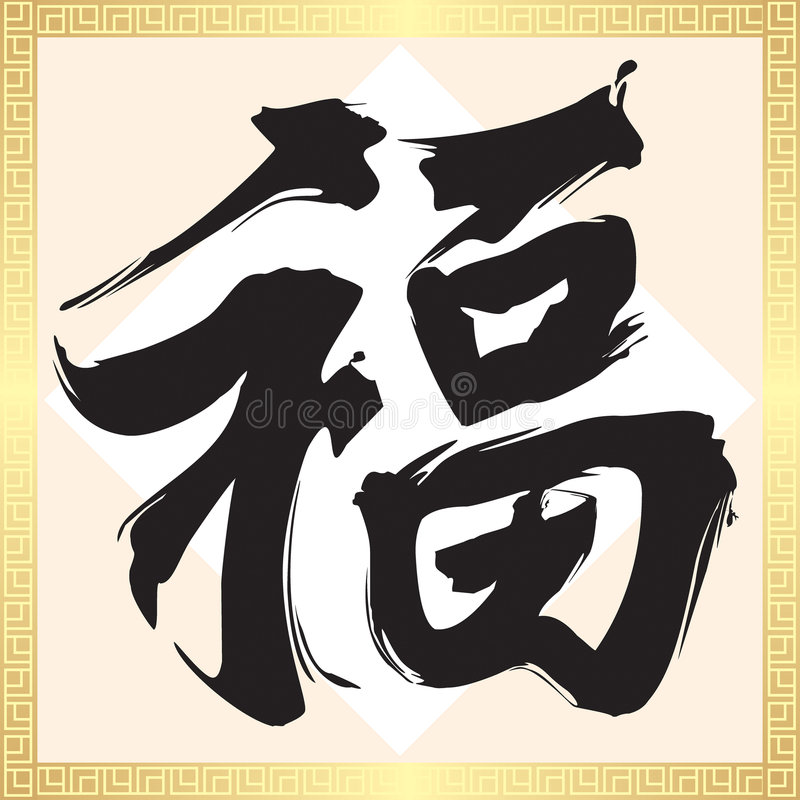 Fu - fortune, happiness royalty free illustration