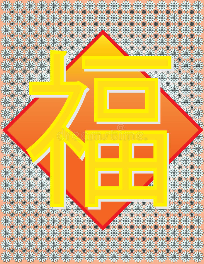 Download Fu - Meaning Happiness Halo Fortune Chinese Word II Stock Image - Image: 28397517
