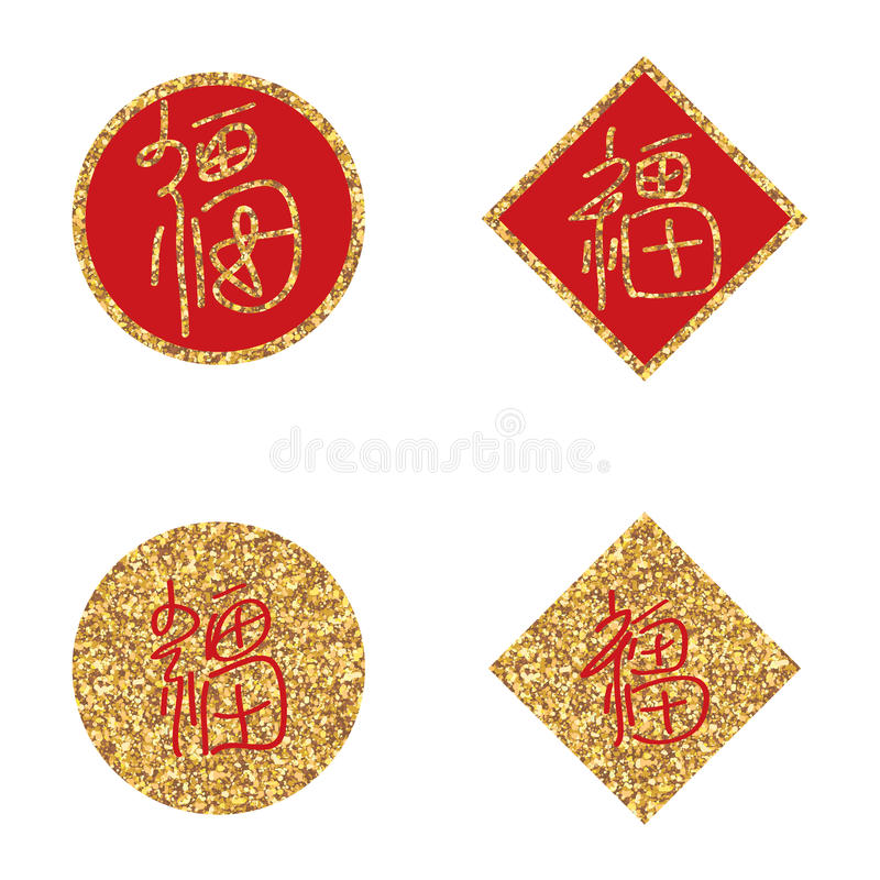 Fu style gold glitter red set stock illustration