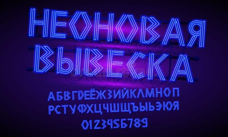 fuente retra de neón azul y números de 80 s Letras rusas del cromo futurista Alfabeto cirílico brillante en fondo oscuro ilustración del vector