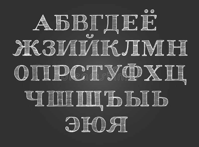 Fuente rusa cirílica de la tiza ilustración del vector