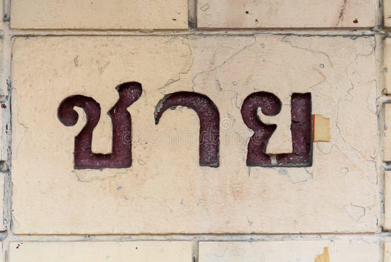 Fuente tailandesa, logotipo en el muro de cemento imágenes de archivo libres de regalías