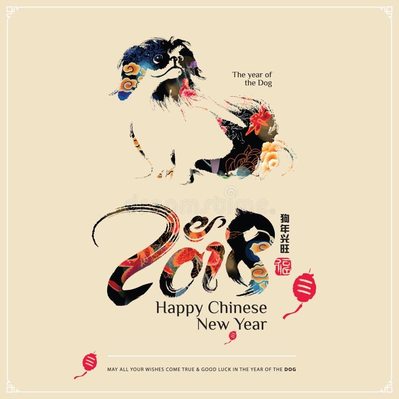 Fundo chinês do ano novo ilustração royalty free