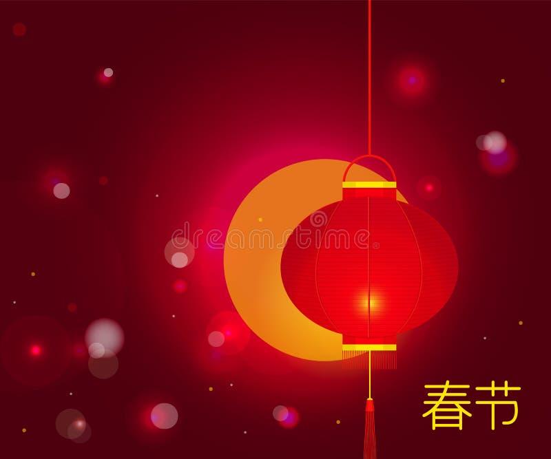 Fundo chinês do ano novo com festival de mola dos caráteres ilustração royalty free