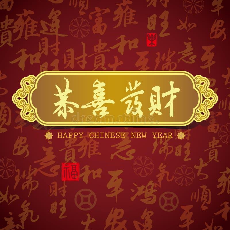 Fundo chinês do cartão do ano novo ilustração do vetor