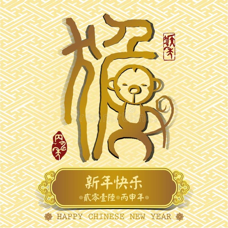 Fundo chinês do cartão do ano novo
