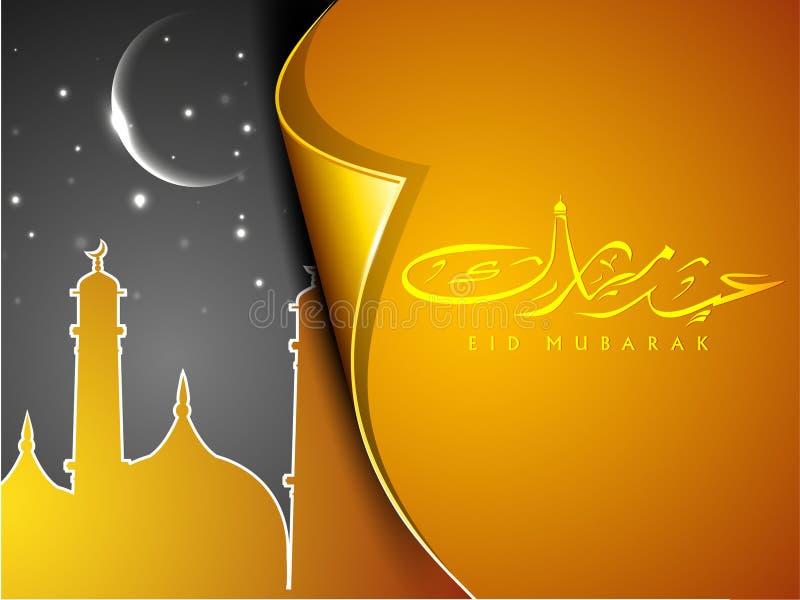 Fundo de Eid Mubarak ilustração do vetor