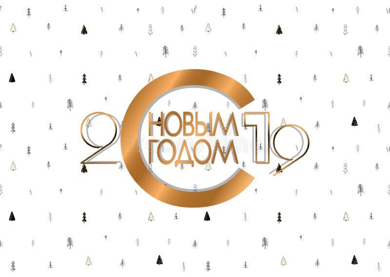 Fundo do ano 2019 novo feliz com ano novo feliz da tradução do russo da floresta do inverno ilustração stock