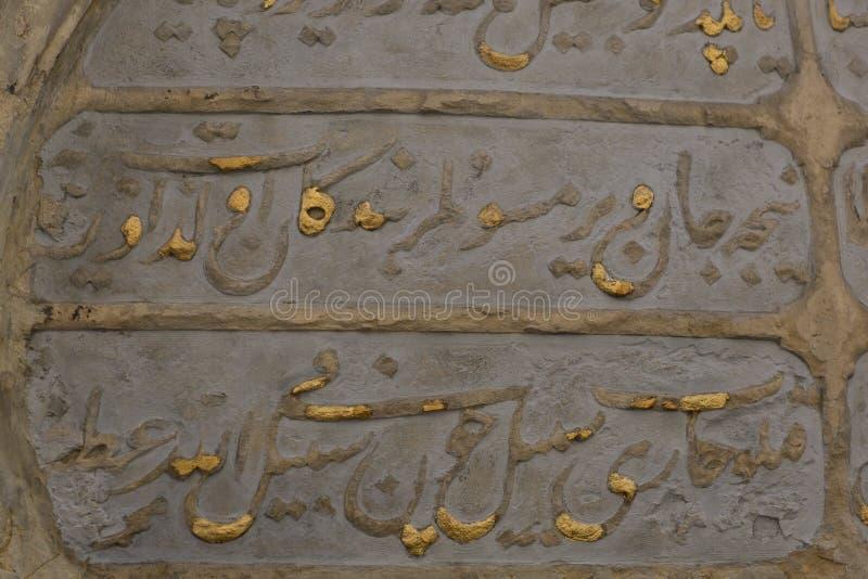 Fundo islâmico árabe da caligrafia da mesquita em Egito imagem de stock royalty free