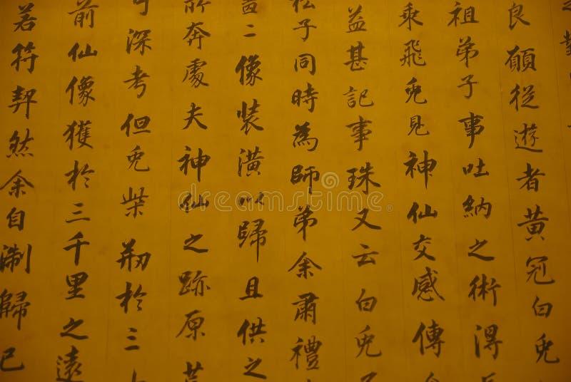 Fundo oriental dos símbolos ilustração royalty free