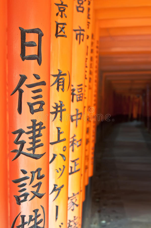 Fushimi Inari日本京都taisha 免版税图库摄影