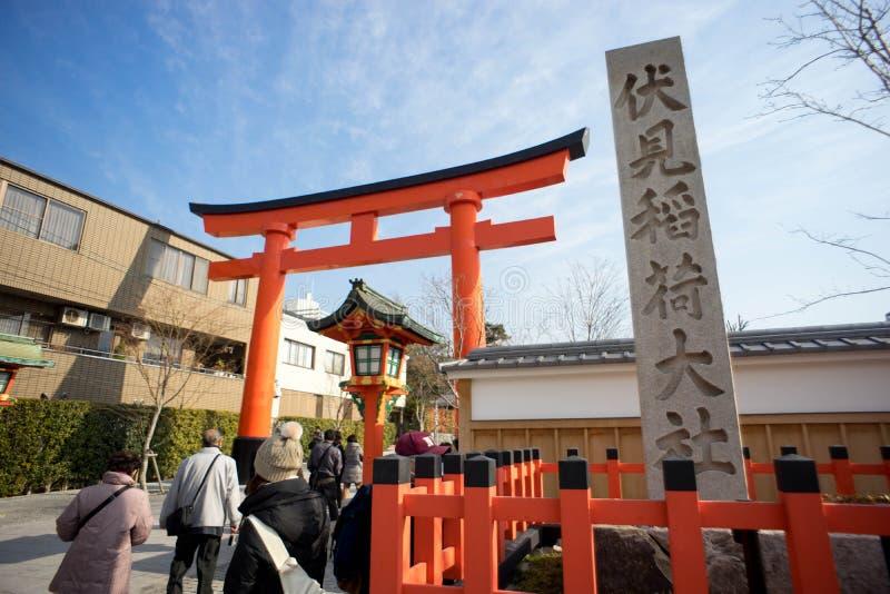 Fushimi Inari-taisha images libres de droits