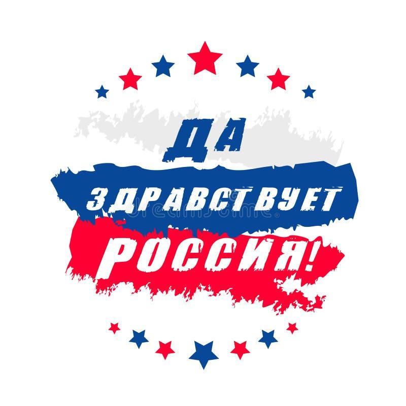 Fyrkantigt baner f?r lycklig Ryssland dag vektor illustrationer