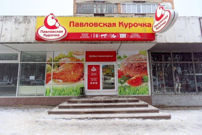 Galinha de Pavlovskaya da loja Nizhny Novgorod Rússia foto de stock royalty free