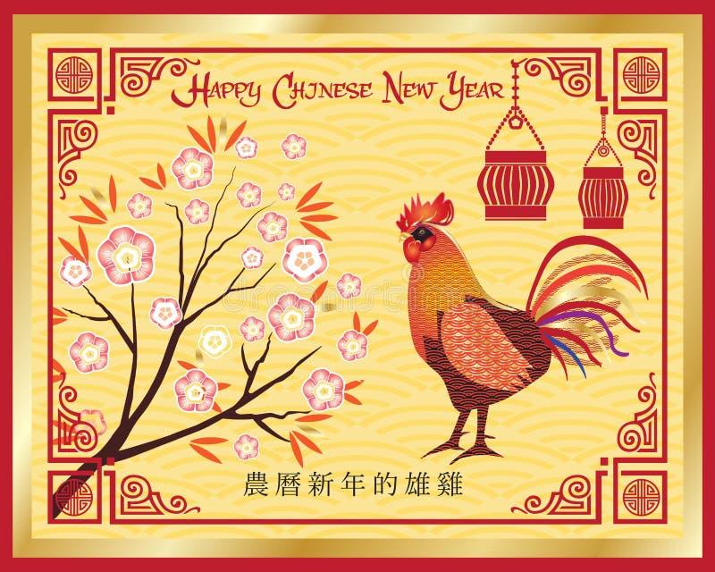 Galo chinês do ano novo ilustração royalty free