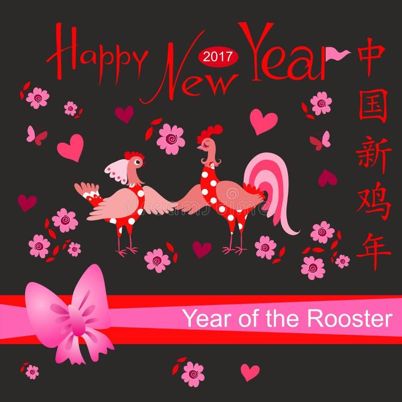 Galo e galinha feericamente no fundo preto - símbolo de 2017 anos Ano do galo ilustração stock