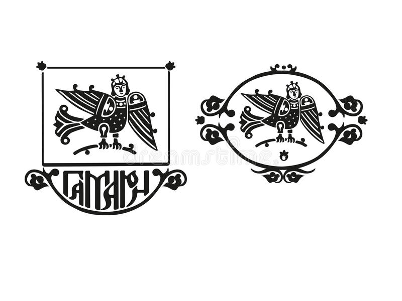 Gamayun stock abbildung