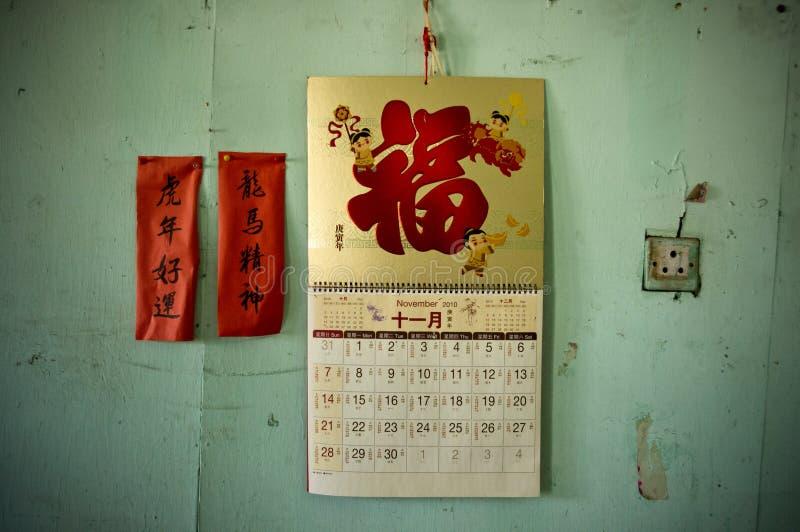 Gammal kinesisk penmanship och kalender arkivbild