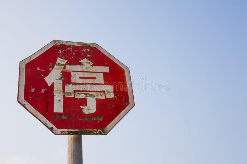 Gammalt rostigt kinesiskt stopptecken fotografering för bildbyråer