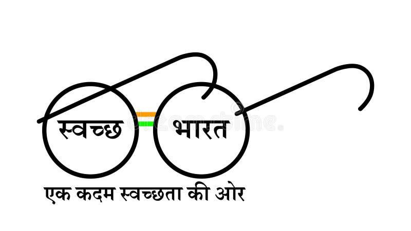Gandhi Jayanti e indiana clean India Campaign scrivendo una sentenza significa 'un passo verso la pulizia' di indian sawachh bhar illustrazione vettoriale