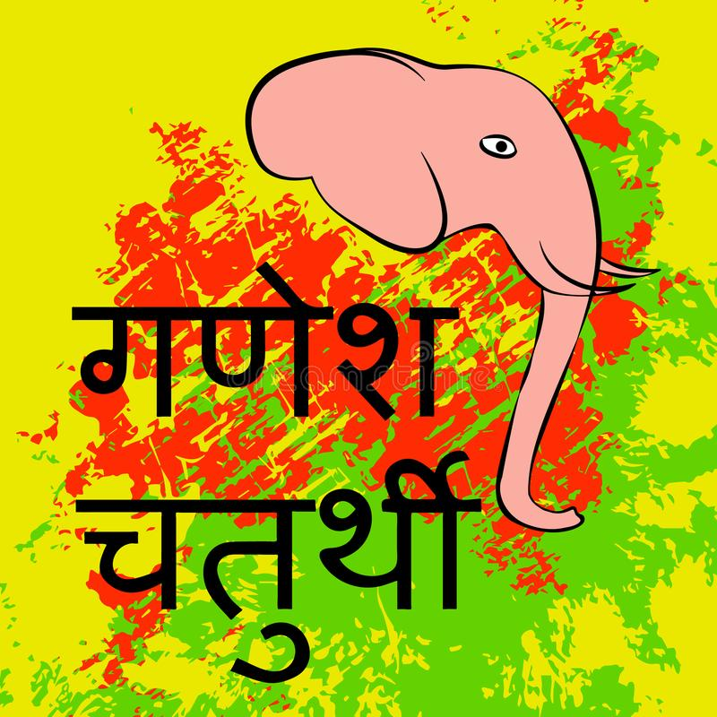 Ganesh Chaturthi. Indian festival. Text in Hindi - Ganesh Chaturthi. Head of an elephant. Vibrant background with grunge texture royalty free illustration