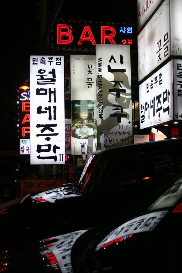 Gangnam ulica przy nocą obraz royalty free