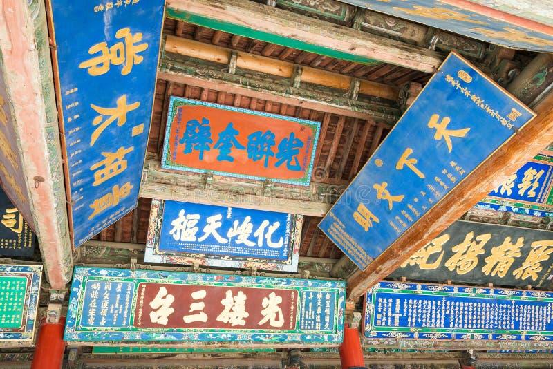 GANSU, CHINA - Apr 08 2015: Wuwei Confucian Temple (Wuwei Wen Mi. Ao). a famous historic site in Wuwei, Gansu, China royalty free stock image